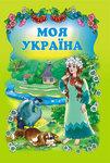 Моя Україна. Вірші.