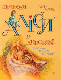 """Купить книгу """"Пригоди Аліси в дивокраї, що їх автор переповів для малят"""""""