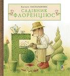 Садівник Флоренціюс - купить и читать книгу