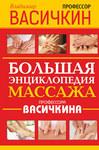 Большая энциклопедия массажа профессора Васичкина