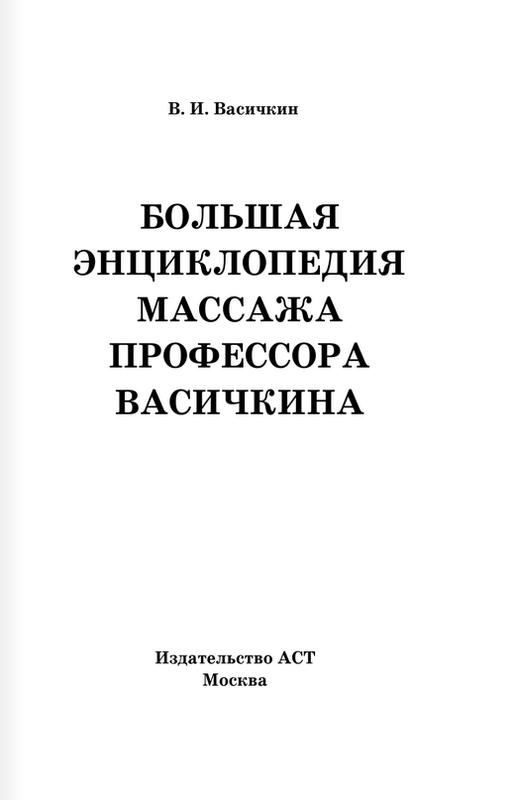 """Купить книгу """"Большая энциклопедия массажа профессора Васичкина"""""""