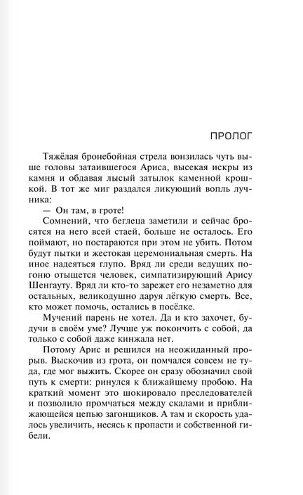 "Купить книгу ""Андрогин"""