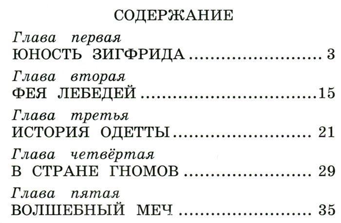 """Купить книгу """"Лебединое озеро"""""""