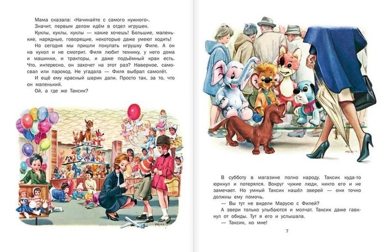 """Купить книгу """"Приключения Маруси"""""""