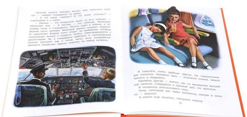 Маруся и весёлая поездка. На самолёте. На поезде - купить и читать книгу