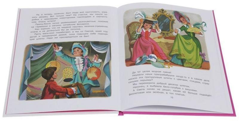 """Купить книгу """"Маруся - звезда сцены. В театре. В цирке"""""""