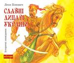 Славні лицарі України. Історичні оповідання