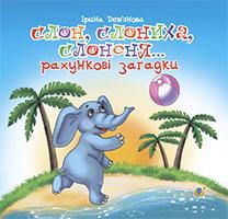 """Купить книгу """"Слон, слониха, слоненя... Рахункові загадки"""""""