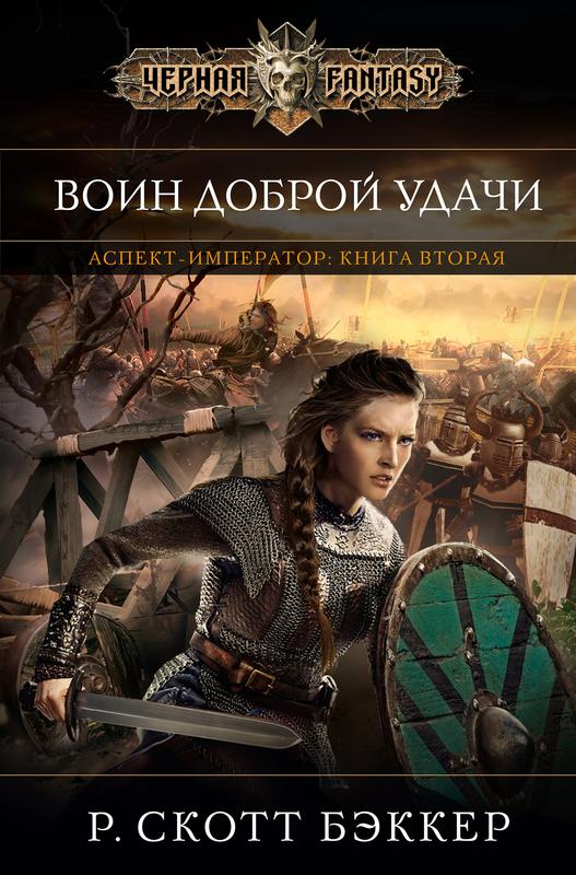 """Купить книгу """"Аспект-Император. Книга 2. Воин Доброй Удачи"""""""