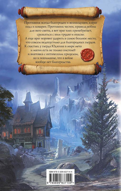 """Купить книгу """"Юджин - повелитель времени. Книга 7. Ее Высочество"""""""