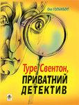 Туре Свентон, приватний детектив - купити і читати книгу