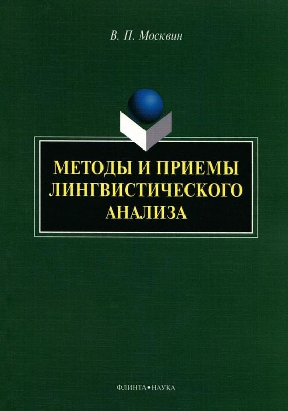 """Купить книгу """"Методы и приемы лингвистического анализа"""""""
