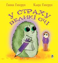 """Купить книгу """"У страху великі очі. Повість"""""""