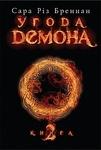 Угода демона. Книга 2. Повість
