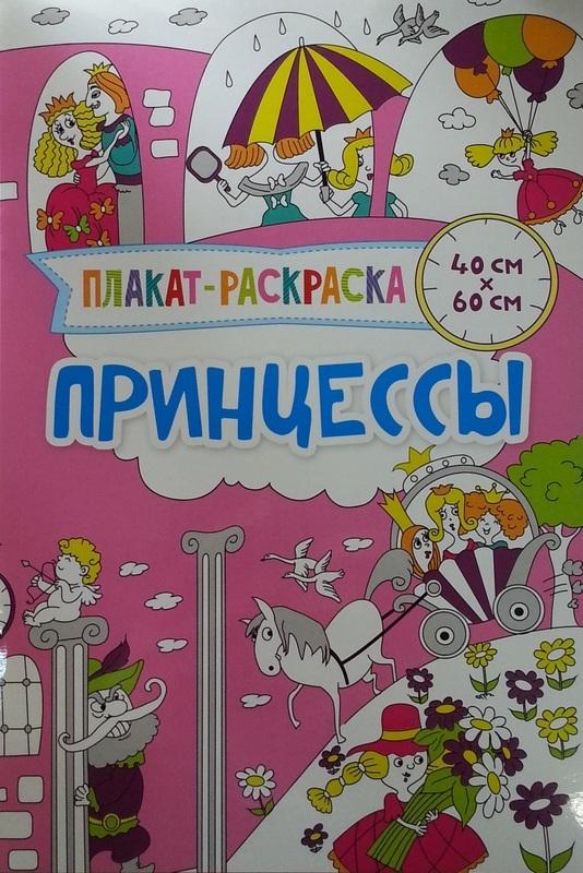 """Купить книгу """"Принцессы"""""""