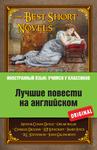 Лучшие повести на английском / Best Short Novels