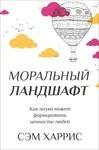 Моральный ландшафт. Как наука может формировать ценности людей - купить и читать книгу
