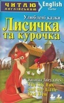 Лисичка та курочка / The Sly Fox and the Little Red Hen