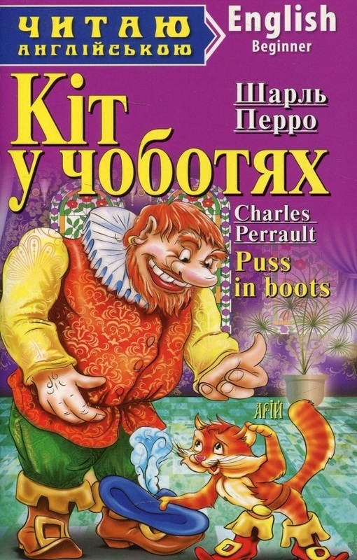 "Купить книгу ""Кіт у чоботях. Гидке каченя / Puss in boots. The ugly duckling"""