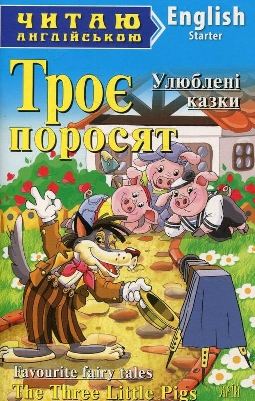 "Купить книгу ""Троє поросят. Ріпка. Маленька червона курочка / Three Little Pigs. The enormous turnip. The little red hen"""