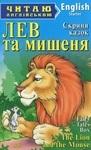 """Купить книгу """"Лев та мишеня"""""""