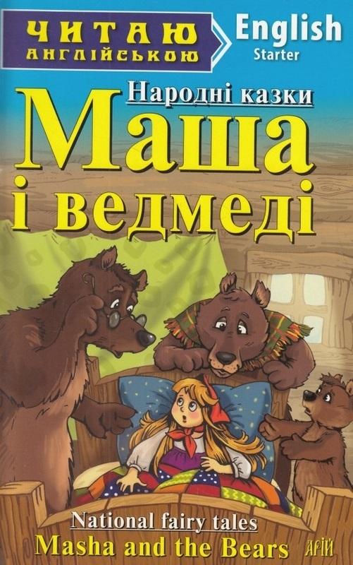 """Купить книгу """"Маша і ведмеді / Masha and the Bears"""""""
