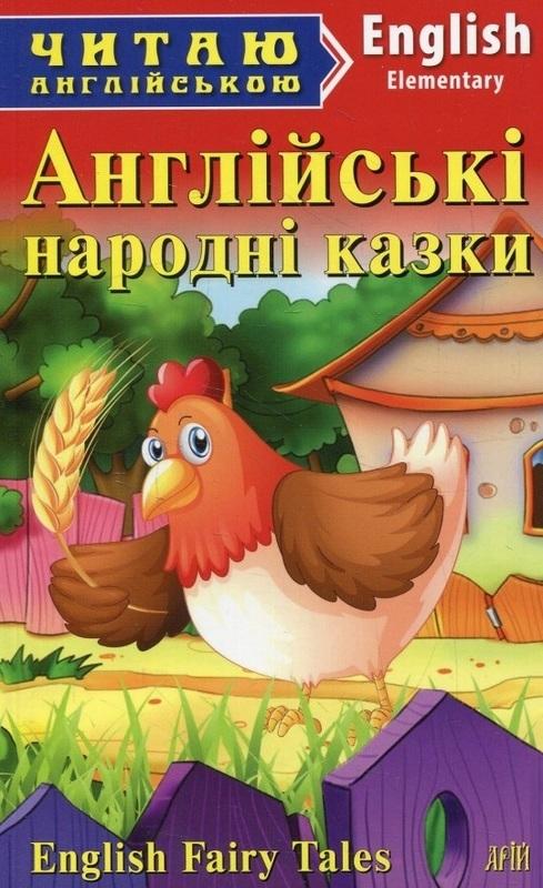 """Купить книгу """"Англійські народні казки"""""""