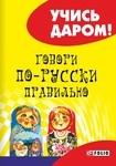 Говори по-русски правильно