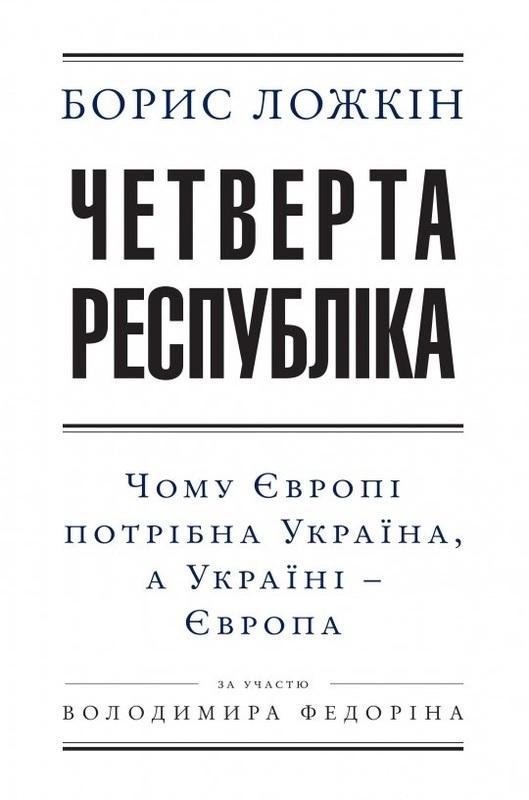 "Купить книгу ""Четверта республіка"""