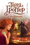 Таня Гроттер и трон Древнира - купить и читать книгу
