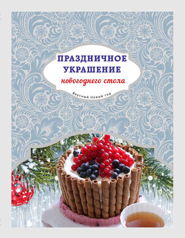 """Купить книгу """"Праздничное украшение новогоднего стола"""""""