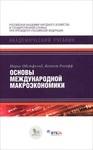 Основы международной макроэкономики. Учебник