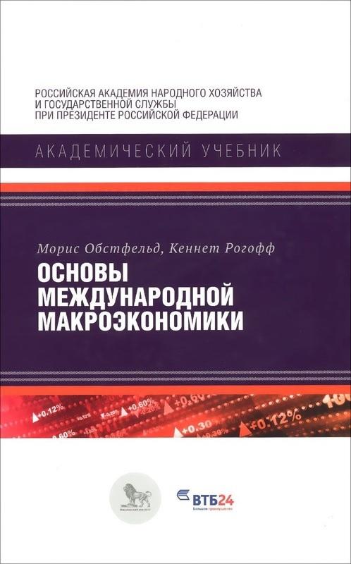 """Купить книгу """"Основы международной макроэкономики. Учебник"""""""