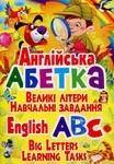 Англійська абетка. Великі літери. Навчальні завдання