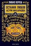 Остання любов Асури Махараджа
