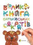 Велика книга батьківських секретів