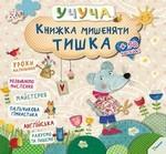Книжка мишеняти Тишка - купить и читать книгу