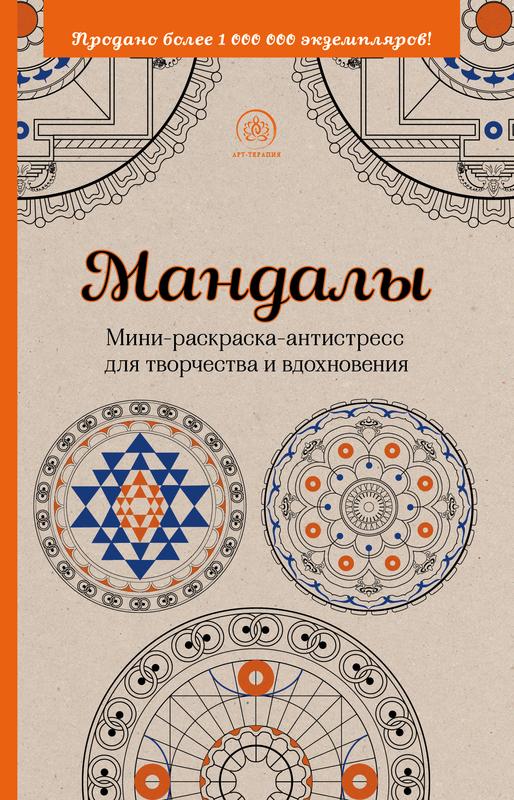 Купить книгу #Мандалы. Мини-раскраска-антистресс для ...