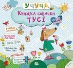 Книжка собачки Тусi