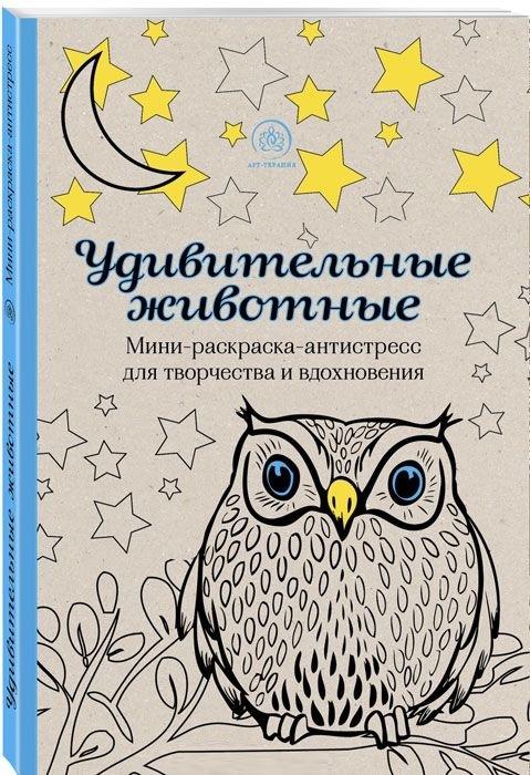 Купить книгу Удивительные животные. Мини-раскраска ...