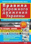 Правила дорожного движения Украины с иллюстрациями основных положений