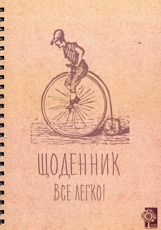 """Щоденник """"Все легко!"""" - купити і читати книгу"""