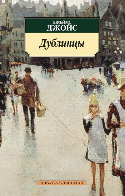 "Купить книгу ""Дублинцы"""