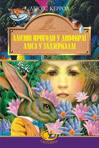 """Купить книгу """"Алісині пригоди у Дивокраї. Аліса у Задзеркаллі. Повісті"""""""