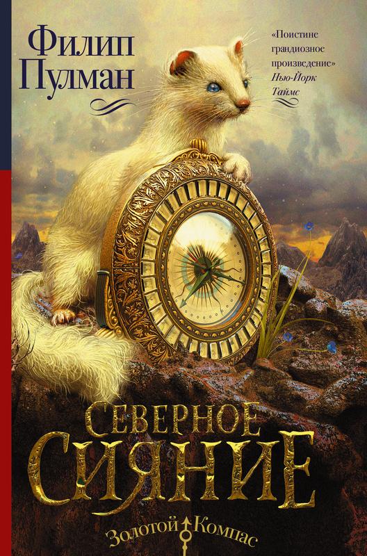 """Купить книгу """"Северное сияние"""""""