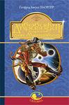 Дивовижні пригоди барона фон Мюнхгавзена, розказані ним самим