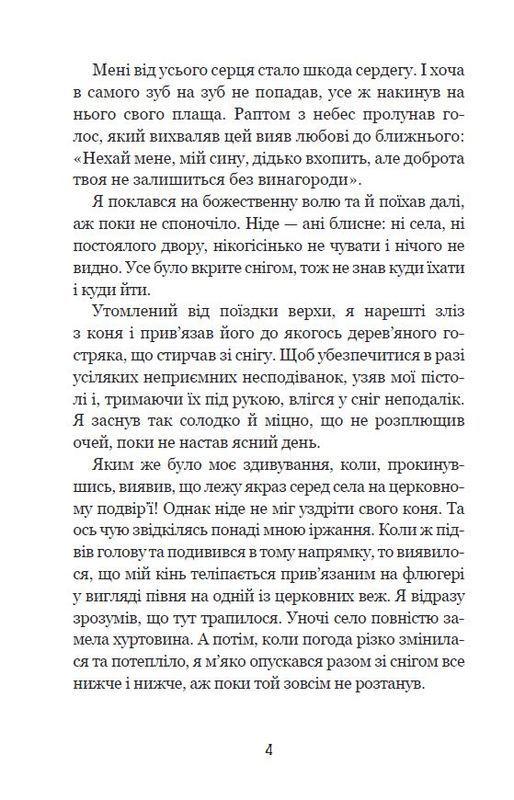 """Купить книгу """"Дивовижні пригоди барона фон Мюнхгавзена, розказані ним самим"""""""