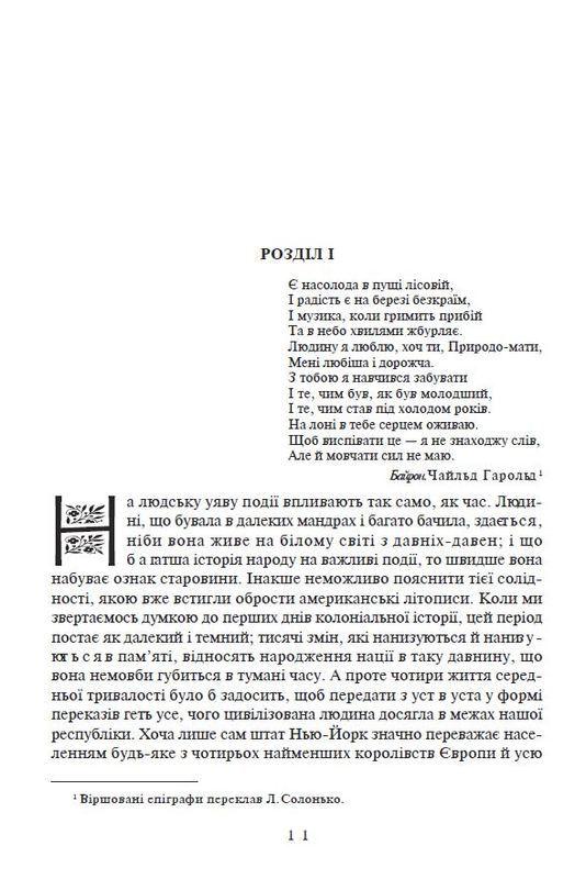 """Купить книгу """"Звіробій. Роман"""""""