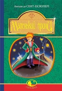 "Купить книгу ""Маленький принц. Повість"""
