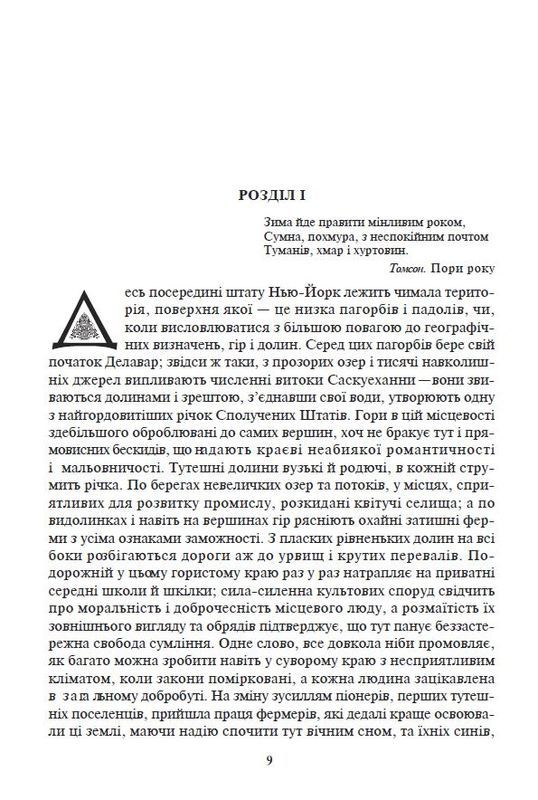 """Купить книгу """"Піонери, або біля витоків Саскуеханни. Роман"""""""